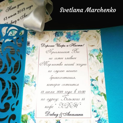 """Пригласительные """"Восхищение"""" в синем цвете."""